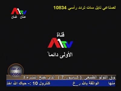 Fréquence A12 TV sur le satellite Eutelsat 10A (10.0°E)