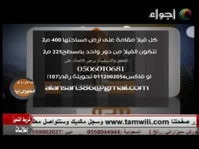 Fréquence Agrotendencia TV tv تردد قناة