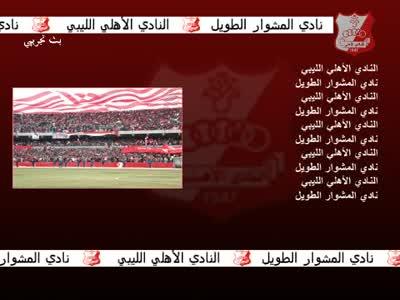 Fréquence Al Ahly Libya sur le satellite Autres Satellites