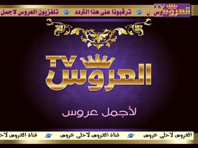 Fréquence Alaraby 2 HD tv تردد قناة