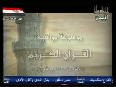 Fréquence Al Fadaiyah Live 1 tv تردد قناة