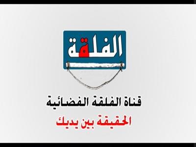 Fréquence Al Falak tv تردد قناة