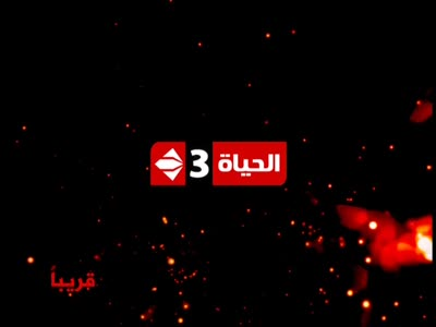 Fréquence Al Hawiyya TV tv تردد قناة