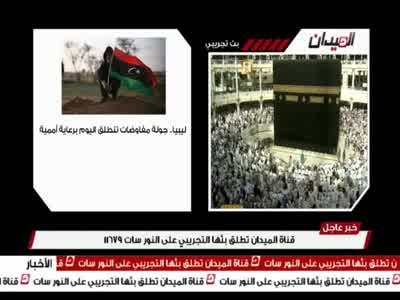 Fréquence Al Medan tv تردد قناة
