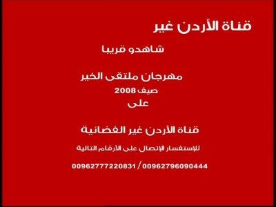 Fréquence Al Oroba tv تردد قناة