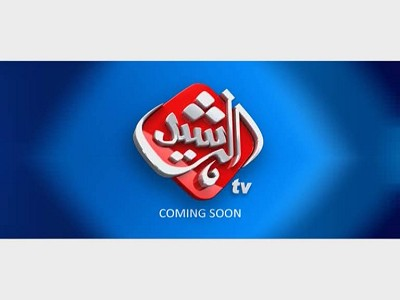 Fréquence Al Rased tv تردد قناة