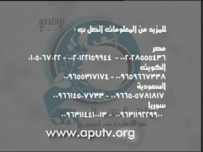 Fréquence Arab Babes sur le satellite Autres Satellites