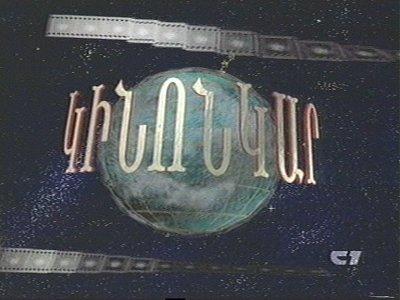 Fréquence Armenia 1 TV Satellite sur le satellite Autres Satellites