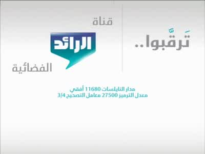 Fréquence Arrabiaa tv تردد قناة