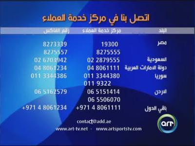 Fréquence ART Info Channel tv تردد قناة