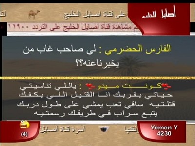 Fréquence Asanteman TV sur le satellite Badr 7 (26.0°E)