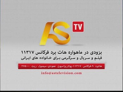 Fréquence AS TV (Arabic) tv تردد قناة