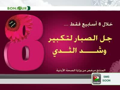 Fréquence Bonferey TV sur le satellite Badr 6 (26.0°E)