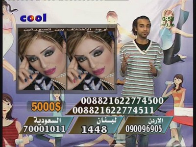 Fréquence Cool TV (English) tv تردد قناة