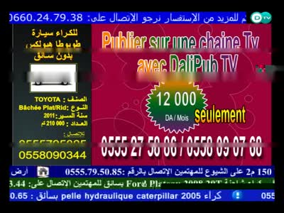 Fréquence DamSky Sat Promo tv تردد قناة