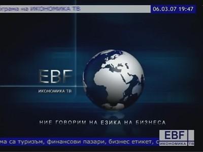 Fréquence EBF - Economica TV tv تردد قناة