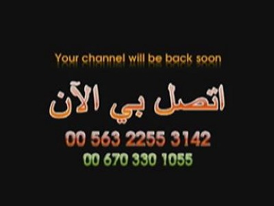 Fréquence El Kanal tv تردد قناة