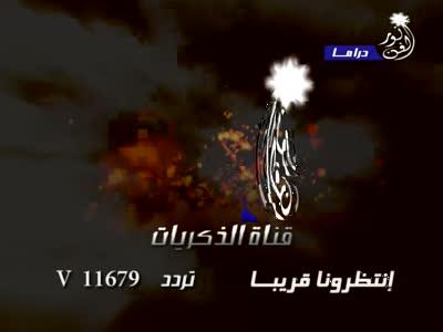 Fréquence El Mouritania 2 sur le satellite Badr 4 (26.0°E)
