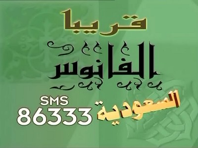 Fréquence FAPM TV tv تردد قناة