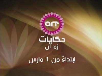 Fréquence Hekayat Zaman sur le satellite Autres Satellites