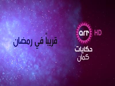 Fréquence Hekayat HD sur le satellite Nilesat 201 (7.0°W)