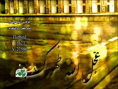 Fréquence Imam Ali Holy Shrine TV HD tv تردد قناة