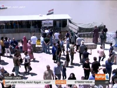 Fréquence Iraqi Medical sur le satellite Nilesat 201 (7.0°W)