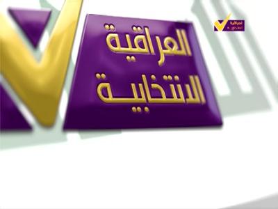 Fréquence Iraqi Education sur le satellite Eutelsat 7 West A (7.0°W)