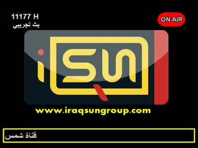 Fréquence Iraq Sun tv تردد قناة