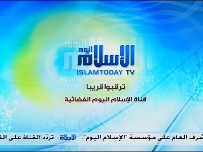 Fréquence Islam Today tv تردد قناة