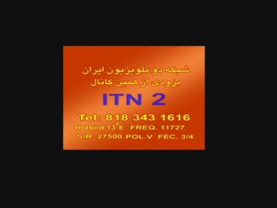 Fréquence Iran TV Network tv تردد قناة