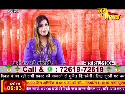 Fréquence Jai Maharashtra tv تردد قناة