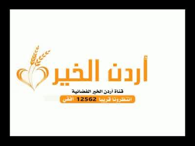 Fréquence Jordan Medical tv تردد قناة