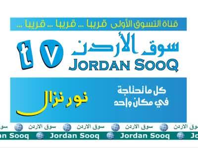 Fréquence Jordan Satellite Channel tv تردد قناة