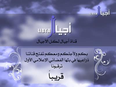Fréquence Libya Ahrar HD tv تردد قناة