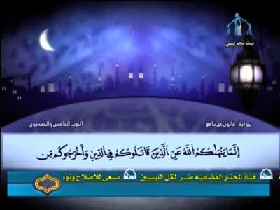 Fréquence Libya Alquran tv تردد قناة