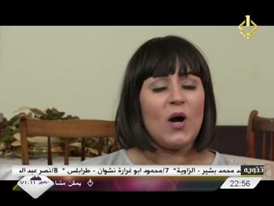 Fréquence Libya Al Hasm TV tv تردد قناة