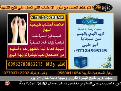 Fréquence Magic TV tv تردد قناة