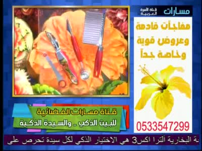 Fréquence Masala TV tv تردد قناة