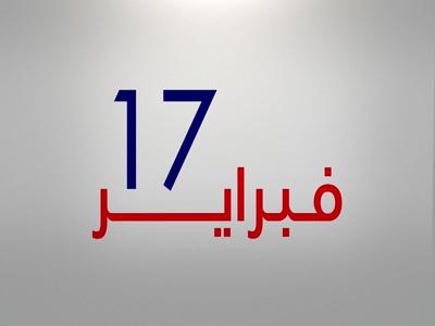 Fréquence MBC Iraq sur le satellite Nilesat 201 (7.0°W)