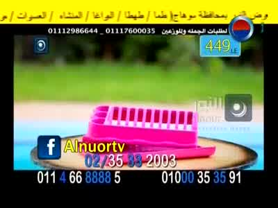 Fréquence Mody Kids tv تردد قناة
