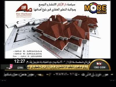 Fréquence more tv تردد قناة