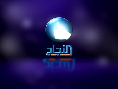 Fréquence Nahj tv تردد قناة