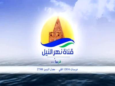 Fréquence Nile News sur le satellite Arabsat 5C (20.0°E)