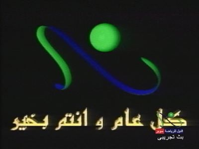 Fréquence Nile River tv تردد قناة