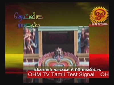 Fréquence OHM TV Tamil tv تردد قناة