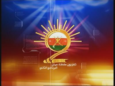 Fréquence Oman TV tv تردد قناة