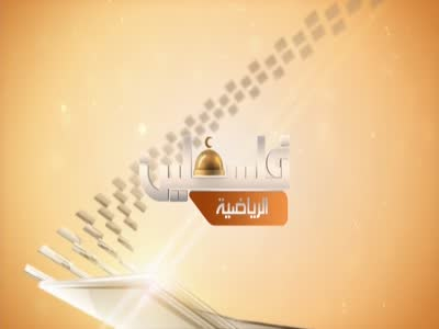 Fréquence Palestine News tv تردد قناة