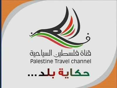 Fréquence Palestine Travel Channel sur le satellite Autres Satellites