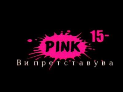 Fréquence Pink sur le satellite BulgariaSat (1.9°E)